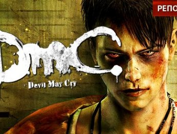 DmC: Devil May Cry. Впечатления от закрытого показа.