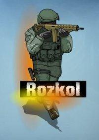 Обложка Rozkol