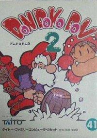 Обложка Don Doko Don 2