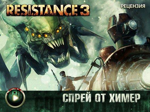 Resistance 3. Видеорецензия