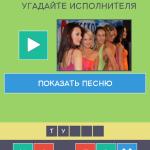 Скриншот Угадай мелодию 3 – Изображение 2
