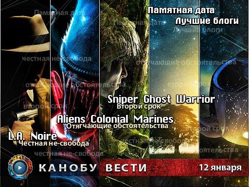 Канобу-вести (12.01.2011)