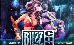 BlizzCon 2010. Репортаж