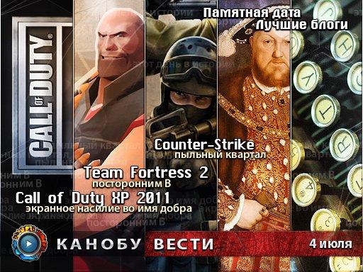 Канобу-вести (04.07.2011)