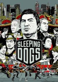 Sleeping Dogs – фото обложки игры