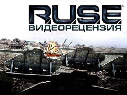 R.U.S.E.. Видеорецензия