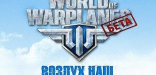 World of Warplanes. Видео #12