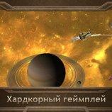 Скриншот Plancon: Space Conflict