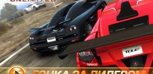 Test Drive Unlimited 2. Видео #9