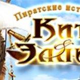 Скриншот Пиратские истории: Кит и Эллис
