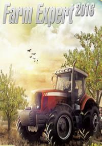 Обложка Farm Expert 2016