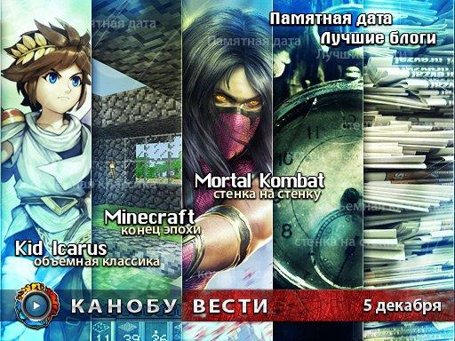 Канобу-вести (05.12.2011)