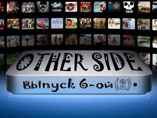 Other Side. Выпуск 6-ой