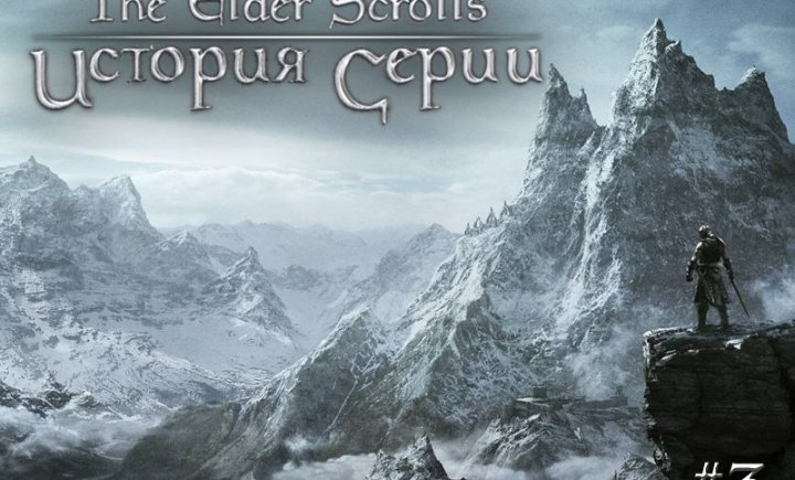 История The Elder Scrolls. Часть 3