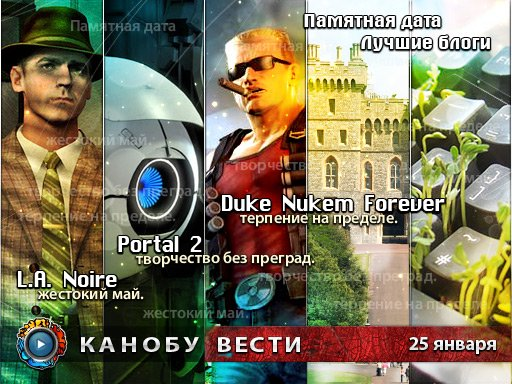 Канобу-вести (25.01.2011)