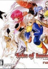 Обложка Tales of Innocence