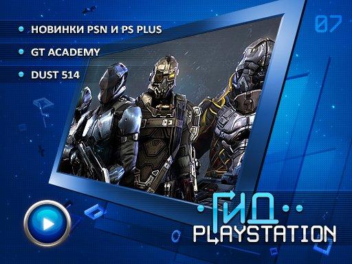 Гид PlayStation. Выпуск 7