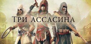 Assassin's Creed Chronicles: Russia. Релизный трейлер полного сборника Chronicles