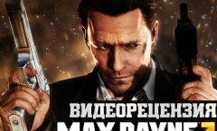 Видеорецензия на Max Payne 3