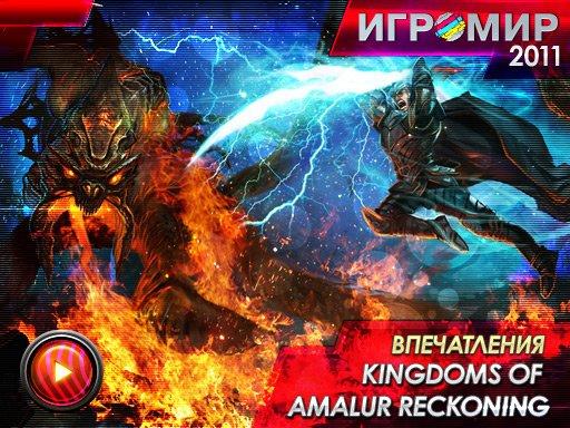 Kingdoms of Amalur Reckoning. Впечатления с выставки ИгроМир 2011