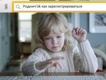 «Япокекал». Роднич'ok— социальная сеть для детей от Гуфовского