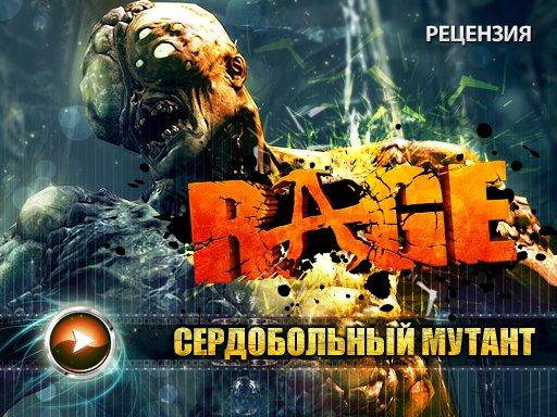 Rage. Видеорецензия