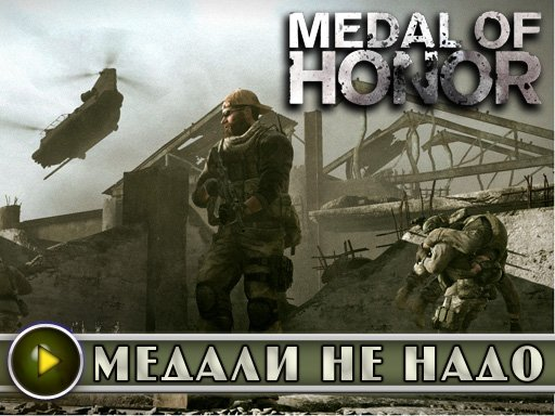 Medal of Honor. Видеорецензия