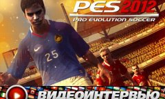 Pro Evolution Soccer 2012. Видеоинтервью