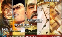 Канобу-вести (01.03.2011)