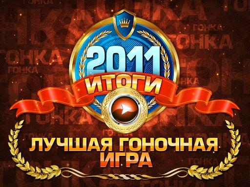 Итоги-2011. Лучшая гоночная игра