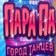 Обложка Пара Па: Город танцев