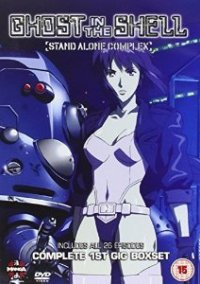 Обложка Ghost in the Shell: Stand Alone Complex (2005)