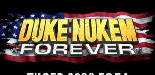 Duke Nukem Forever. Видео #3
