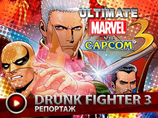 Drunk Fighter 3. Репортаж