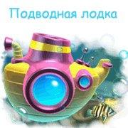 Обложка Подводная лодка