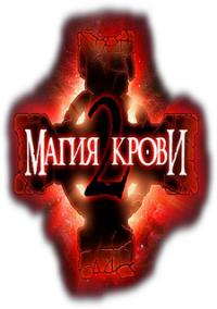 Обложка Blood Magic 2