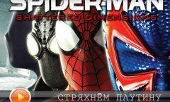 Spider-Man: Shattered Dimensions. Видеорецензия