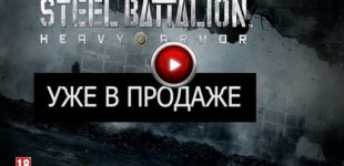 Steel Battalion Heavy Armor. Видео #18