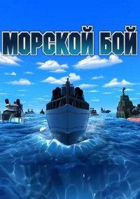 Обложка Морской Бой