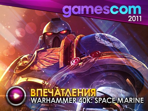 Дневники GamesCom-2011. Warhammer 40k: Space Marine