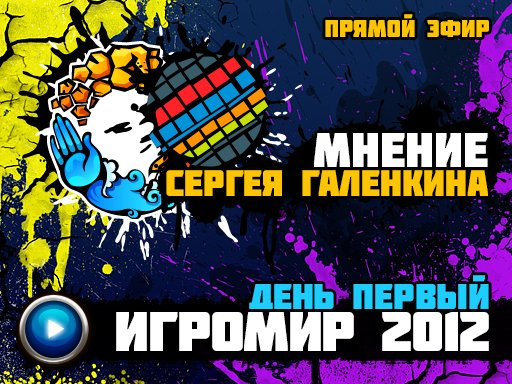 Игромир 2012. День 1. Мнение Сергея Галёнкина