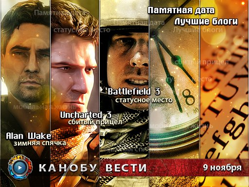 Канобу-вести (09.11.2011)