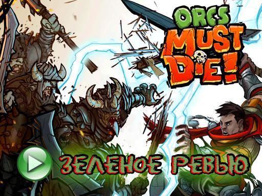 Orcs Must Die. Зеленая рецензия