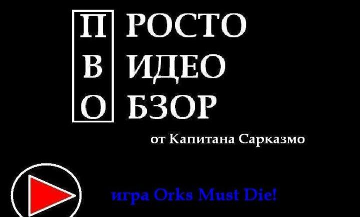 Видео-обзор игры Orks Must Die!