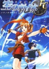 Обложка Eiyuu Densetsu: Sora no Kiseki the 3rd Kai HD Edition