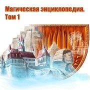 Обложка Магическая энциклопедия. Том 1