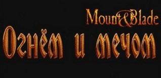 Mount & Blade: Огнем и Мечом. Видео #1