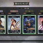 Скриншот San Goku Shi 12 – Изображение 6