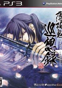 Обложка Hakuoki Junsouroku