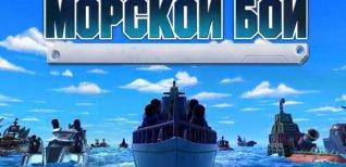 Морской Бой. Релизный трейлер
